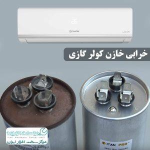 خرابی خازن کولر گازی